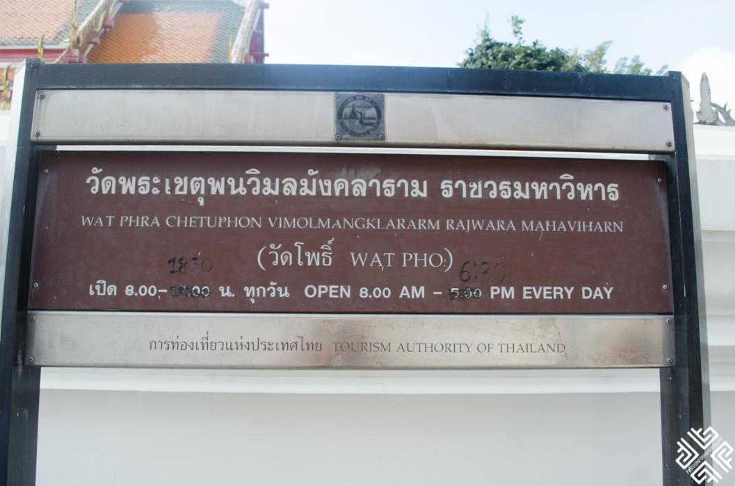 Wat Poh-18